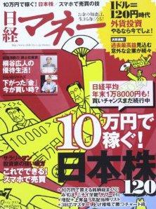 日経マネー 2013年 07月号
