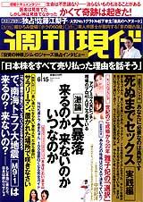 週刊現代 2013/06/15日号