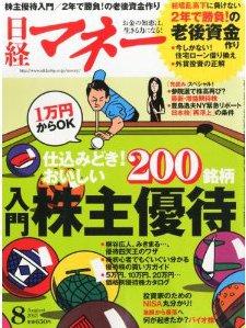 日経マネー 2013年 08月号