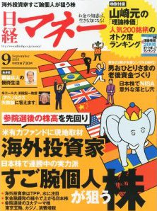 日経マネー 2013年 09月号