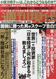 週刊現代 2014年3月29日号