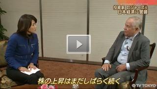 ジム・ロジャーズ氏インタビュー動画