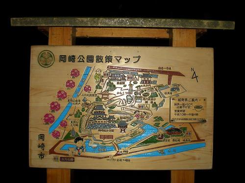 岡崎城!…の看板