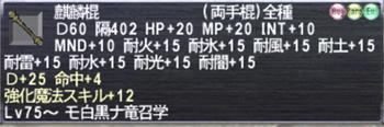 麒麟棍強化+12