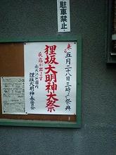 Tanukizaka3.jpg