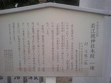 wakaekagami03.jpg