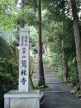 s-Jyurinji12.jpg