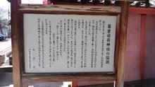 shinodamorijinjya20.jpg