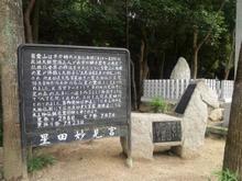 hoshidamyouken02.jpg