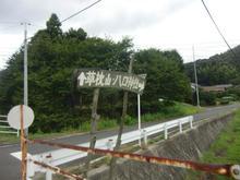 yaguchijinjya01.jpg