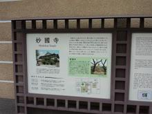 myoukokuji06.jpg