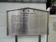kushigeji03.jpg