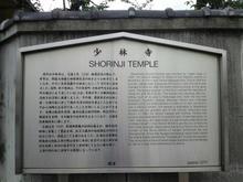 shourinji02.jpg