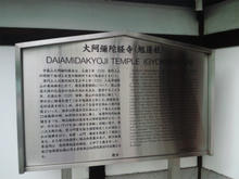daiamidakyouji03.jpg