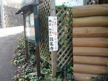 Ryuubiji01.jpg