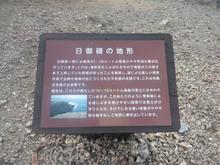 Hinomisakijinjya18.jpg