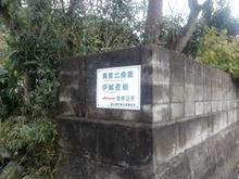 Yomotsuhirasaka01.jpg