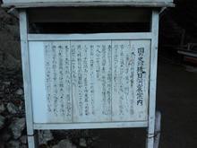 Inomedoukutsu04.jpg