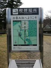 Izumotaisya01.jpg