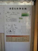 Izumotaisya10.jpg