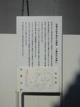 Izumotaisya24.jpg