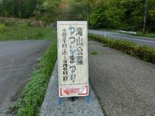 Ryuuoutaki32.jpg