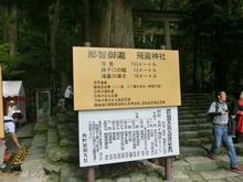 Kumanonachi_taisya006.jpg