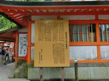 Kumanonachi_taisya044.jpg