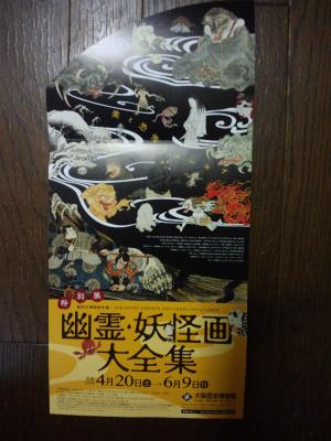 Ohsakarekishihakubutsukan02.jpg