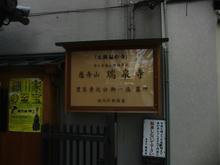 Zuisenji02.jpg