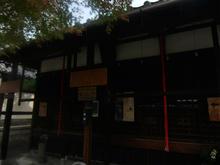 Rokudouchinnouji04.jpg