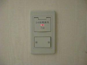 換気装置スイッチ