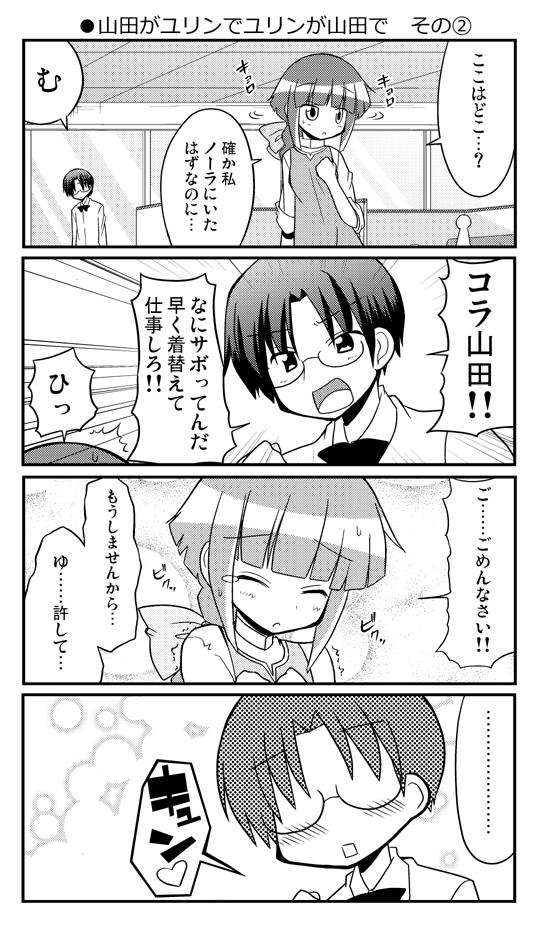 yamada2.jpg