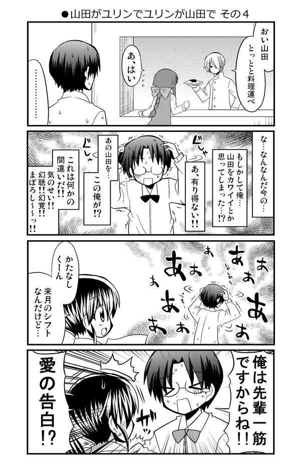 yamada4.jpg