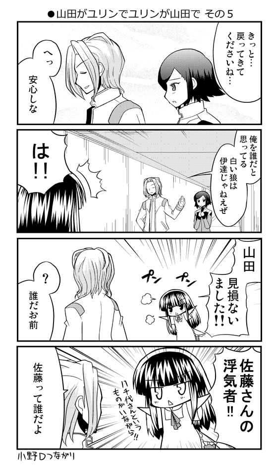 yamada5.jpg