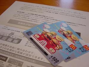 自動車保険一括見積もりでもらったマックカード1000円分