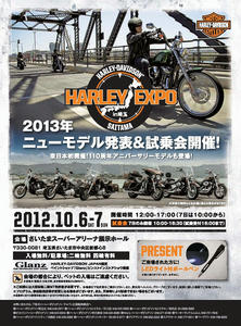 F_expo_saitama_Ad_CH_ol.jpg