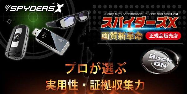 スパイダーズX-A600
