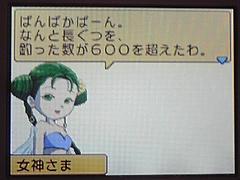 ぱんぱかぱーん