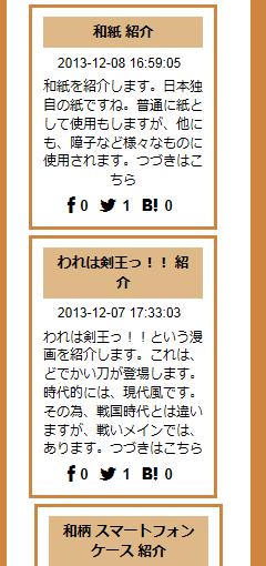 忍者レコメンド