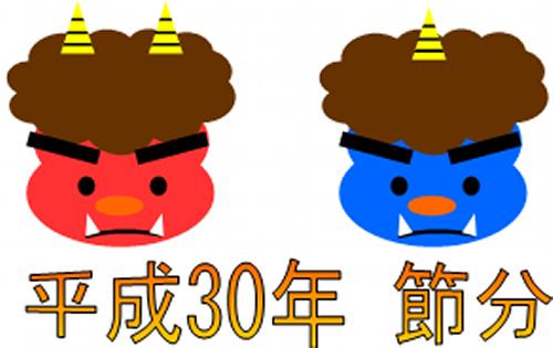 節分(平成30年)