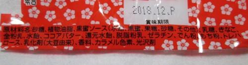 チロル信玄餅(原材料)