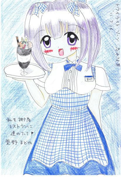 madoka_koeya_m.jpg
