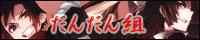 """だんだん組「東方ドラマCD第10弾""""幻想記新伝ファントムセイバー第二話""""」"""