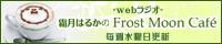 ・霜月はるかのFrost Moon Cafe・