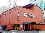 スーパー銭湯 極楽湯 多賀城店