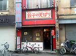 餃子の天ぱり立町店
