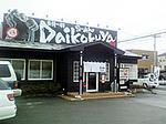 愛情一杯らーめん Daikokuya
