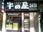 大衆食堂 半田屋 仙台一番町店