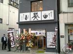 葵 一番町店